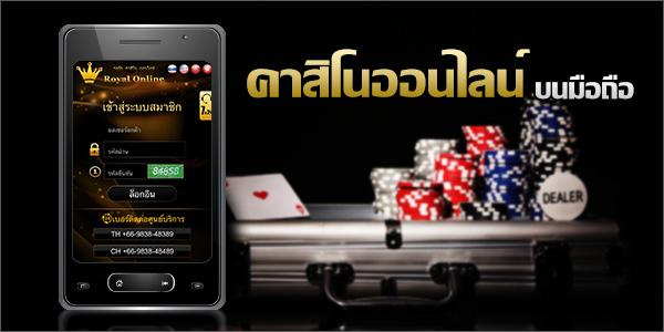 โกง Casino Online บนมือถือได้หรือไม่