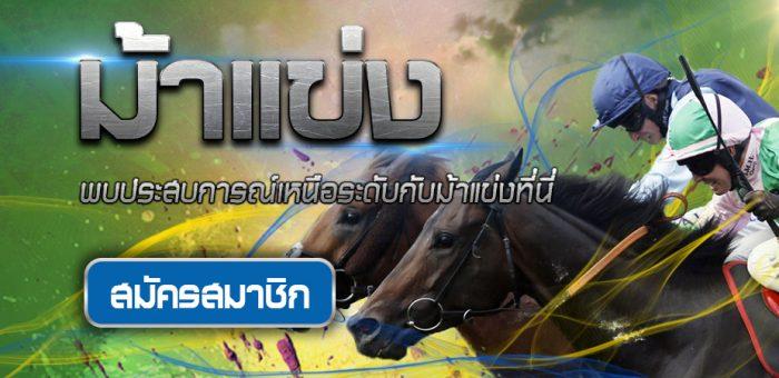 เล่นแข่งม้าออนไลน์เว็บไหน ที่คนเล่นเยอะที่สุดในประเทศ