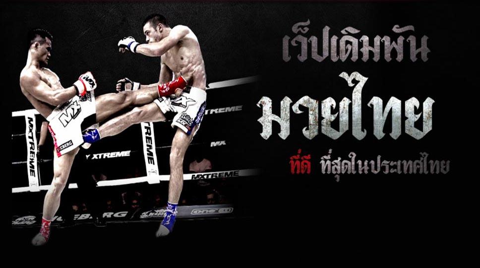 แทงมวยไทยอย่างไรให้ชนะการเดิมพัน