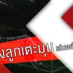สอนเล่นพนัน แทงบอล ผลเตะมุม กับเว็บแทงบอลดีที่สุดประเทศไทย